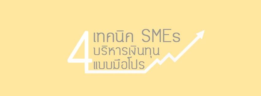 เทคนิค SMEs บริหารเงินทุน แบบมือโปร