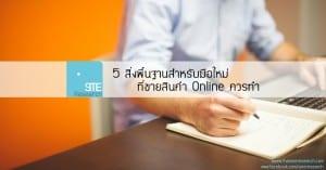 พื้นฐาน-มือใหม่-ขายสินค้า-Online