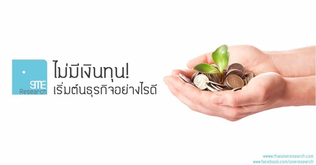 ไม่มีเงินทุน-เริ่มต้นธุรกิจ-startup-sme