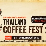 งาน SCATH AND CP RETAILINK PRESENT THAILAND COFFEE FEST 2016