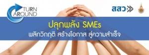 ปลุกพลัง SMEs พลิกวิกฤติ สร้างโอกาสสู่ความสำเร็จ 1 - SME Research