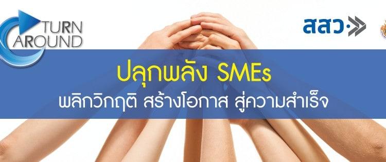 โครงการปลุกพลัง SMEs พลิกวิกฤติ สร้างโอกาสสู่ความสำเร็จ จาก สสว