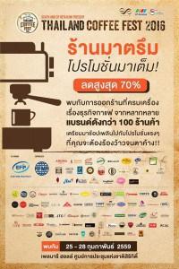 ธุรกิจกาแฟ - SME Research