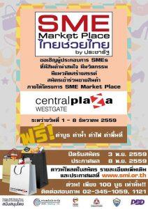 สมัครออกบูธโครงการ SME Market Place