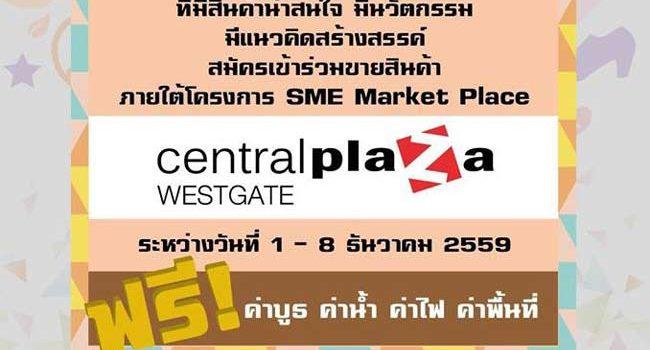 SME Market Place พื้นที่ฟรี ภายใต้โครงการประชารัฐ